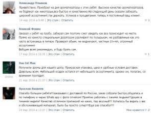 Отзывы из вконтакте об пищевых ароматизаторах TPA, купленных в Pride's aroma